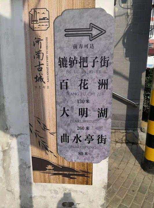 济南一块指示牌多处英文错误 标注的都为著名景点