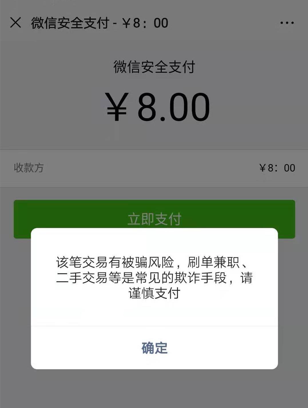 新型诈骗:支付8元入同城交友群,结果被秒扣800元