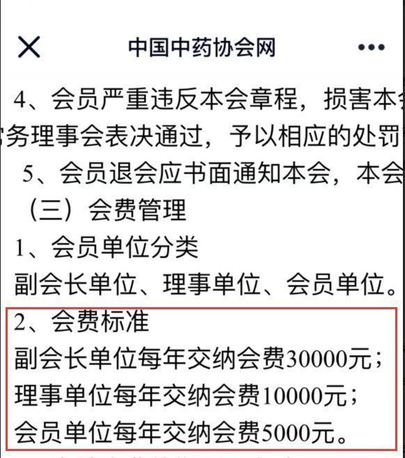 鸿茅药酒获奖惹争议中药协会:评选标准不能公开