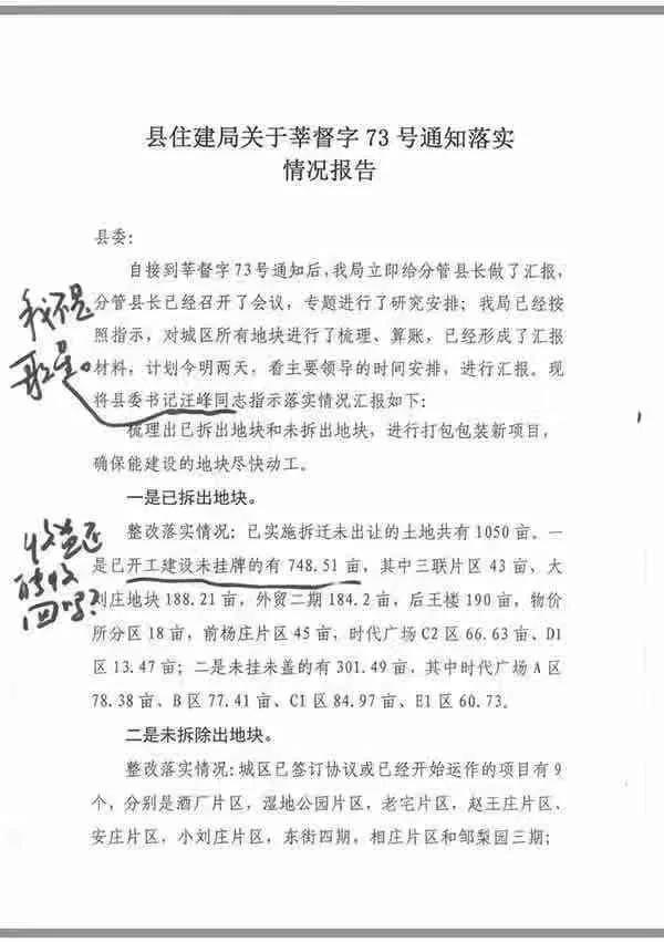 """县委书记王峰成""""汪峰"""" """"小事""""却不能""""小视"""""""