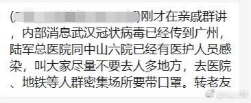 广州有医护人员感染新型冠状病毒?医院:谣言
