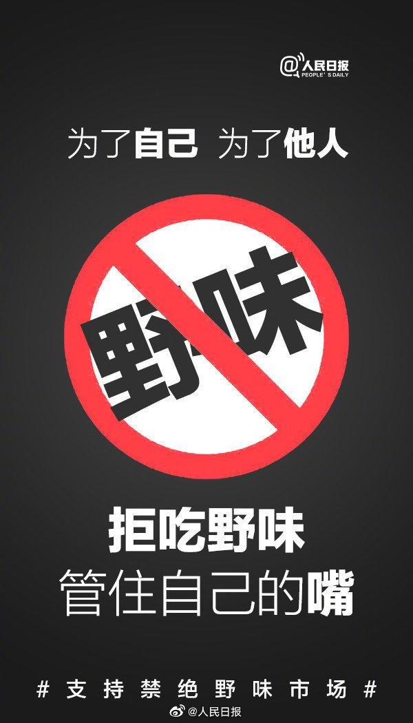 国家林草局:禁止一切形式的野生动物交易