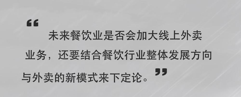 山东省烹饪协会会长贾富源:餐饮企业如何走出疫情困境 智慧化升级或成发展契机
