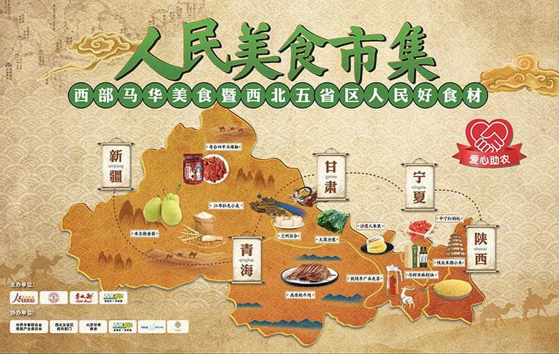 """""""人民美食市集——丝路味道暨西北五省区人民好食材市集""""将于4月3日在北京启动"""