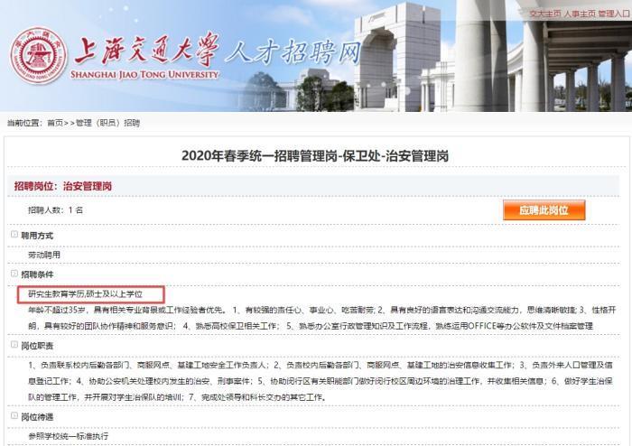 上海交大招保安要求硕士?回应:系管理岗,不是保安