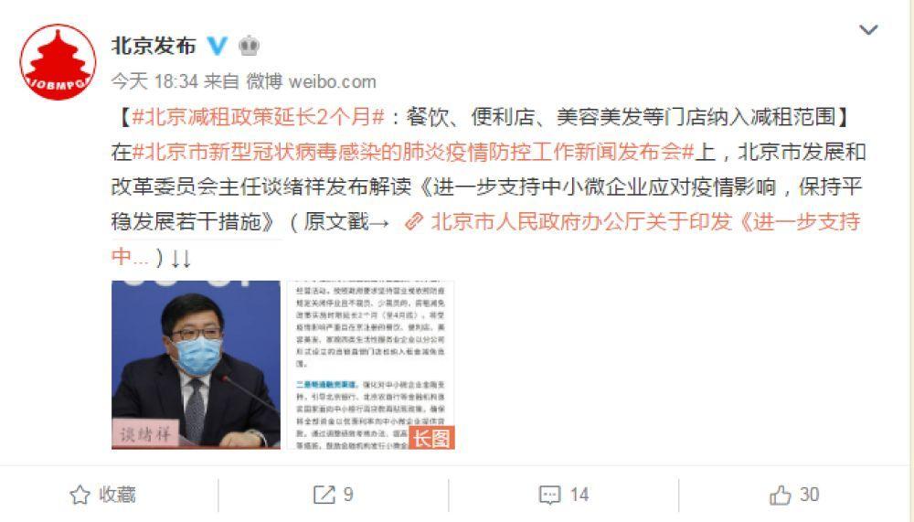 北京减租政策延长2个月:餐饮、美发等纳入减租范围