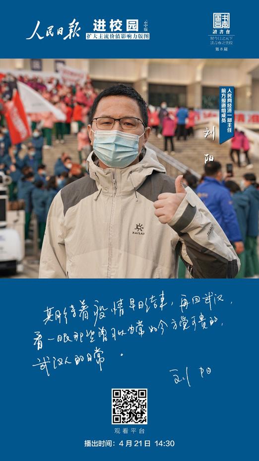 人民日报将携手六大高校,讲述党报人亲历的中国战疫