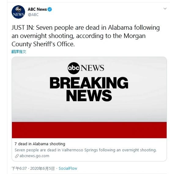 美国阿拉巴马州发生一起夜间枪击事件 已致7人死亡