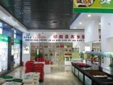 祁阳:扶贫商城让农副产品进城闯市场