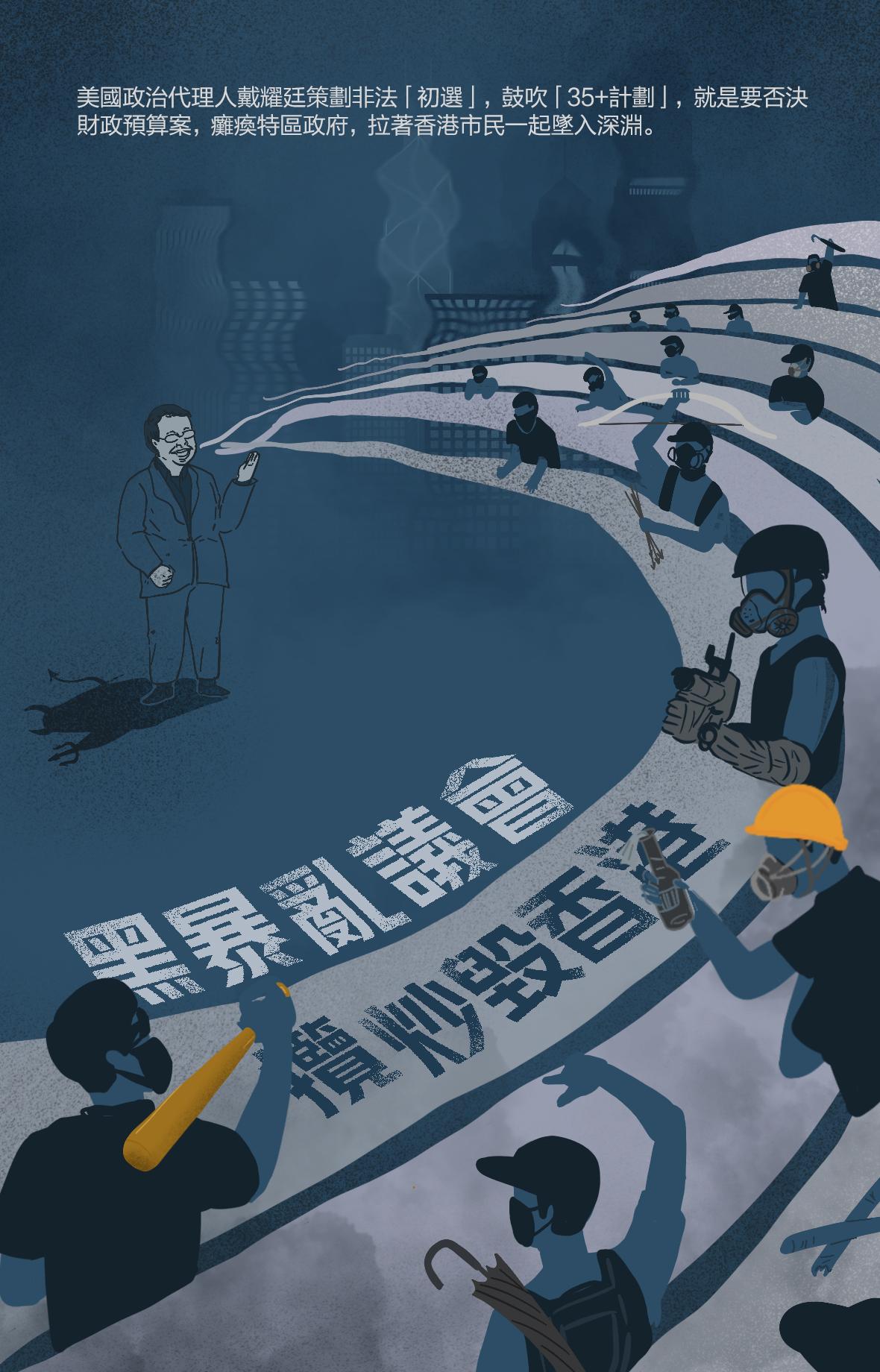 """香港立法会不能沦为""""揽炒夺权""""的武器"""