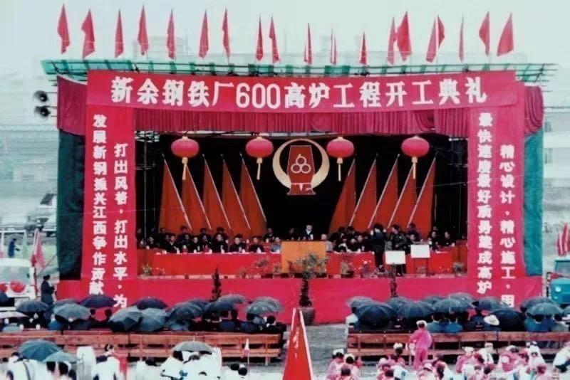 图为开工典礼现场。图片来源:中国冶金报社官方微信.jpg?x-oss-process=style/w10