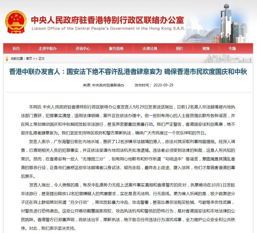 香港中联办:国安法下不容乱港者肆意妄为,确保市民欢度两节