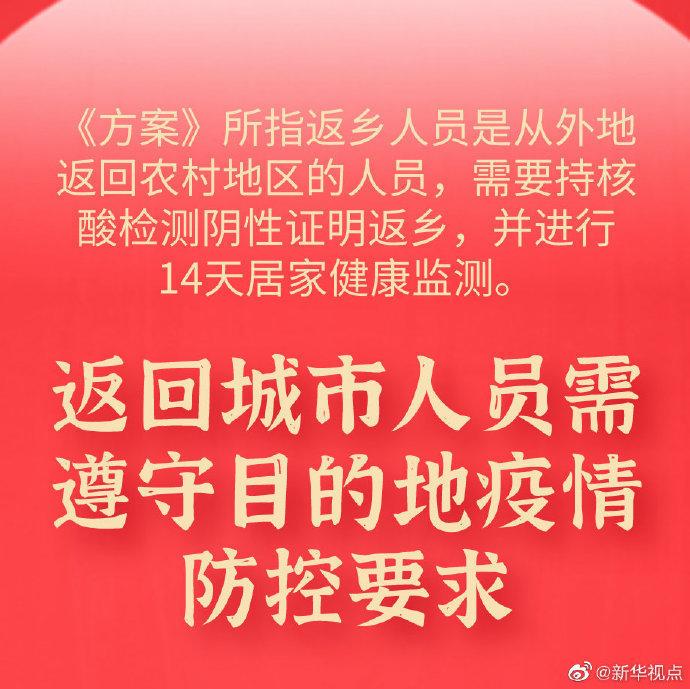 国家卫健委再次回应春节返乡问题