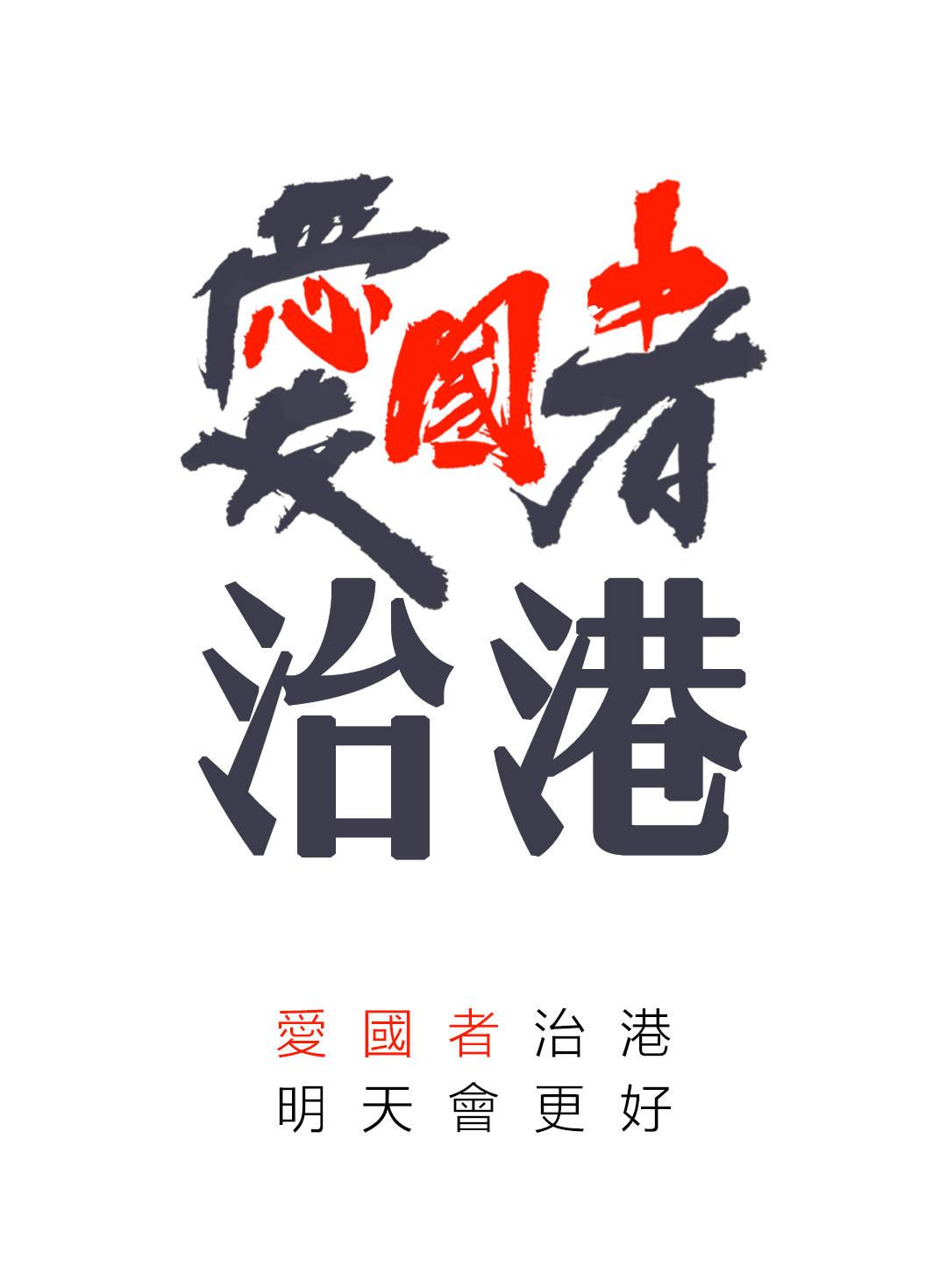 爱国者治港,香港明天会更好!