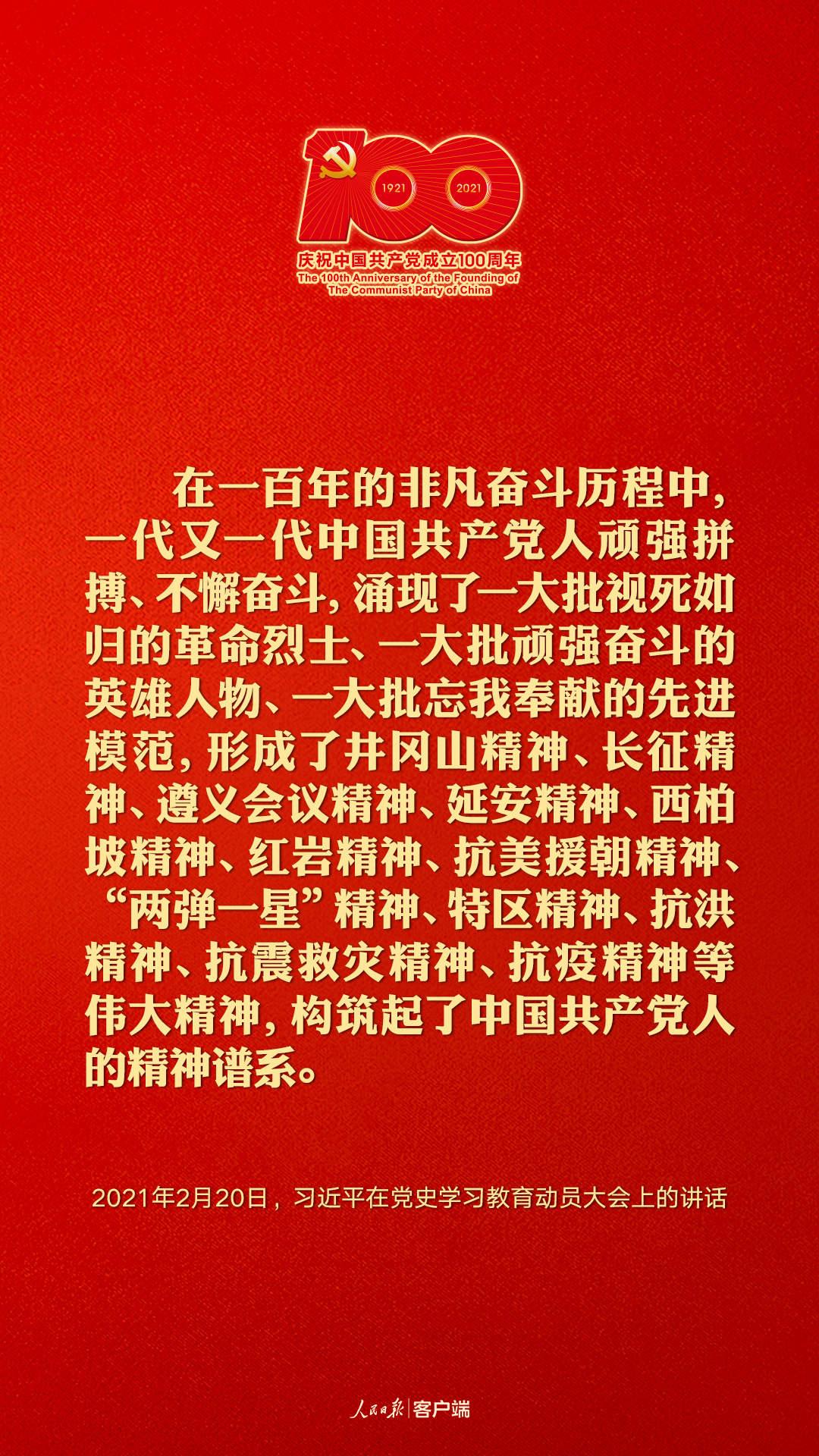 建黨百年,聽習近平講述中國共產黨人的精神譜系