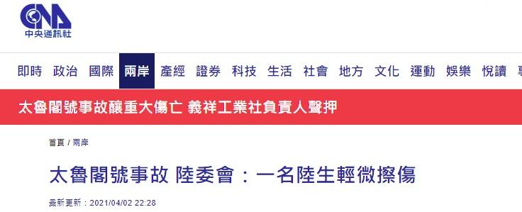 臺鐵列車事故中有一名大陸學生輕微擦傷,已出院