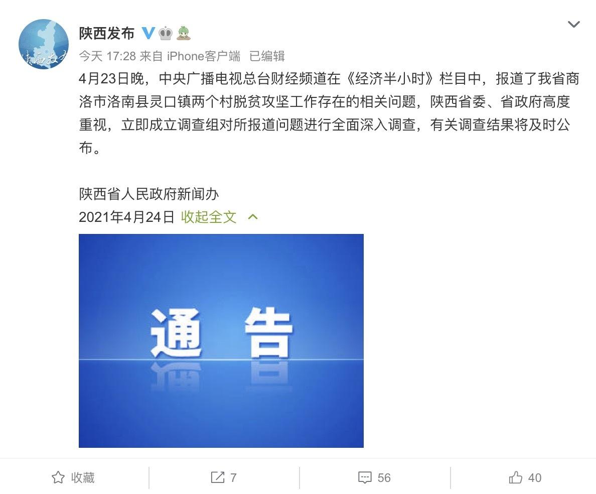 陕西通报洛南被曝脱贫摘帽掺假:立即全面深入调查
