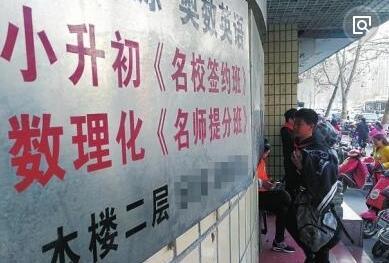 中央政法委长安剑:校外培训不是圈钱工具
