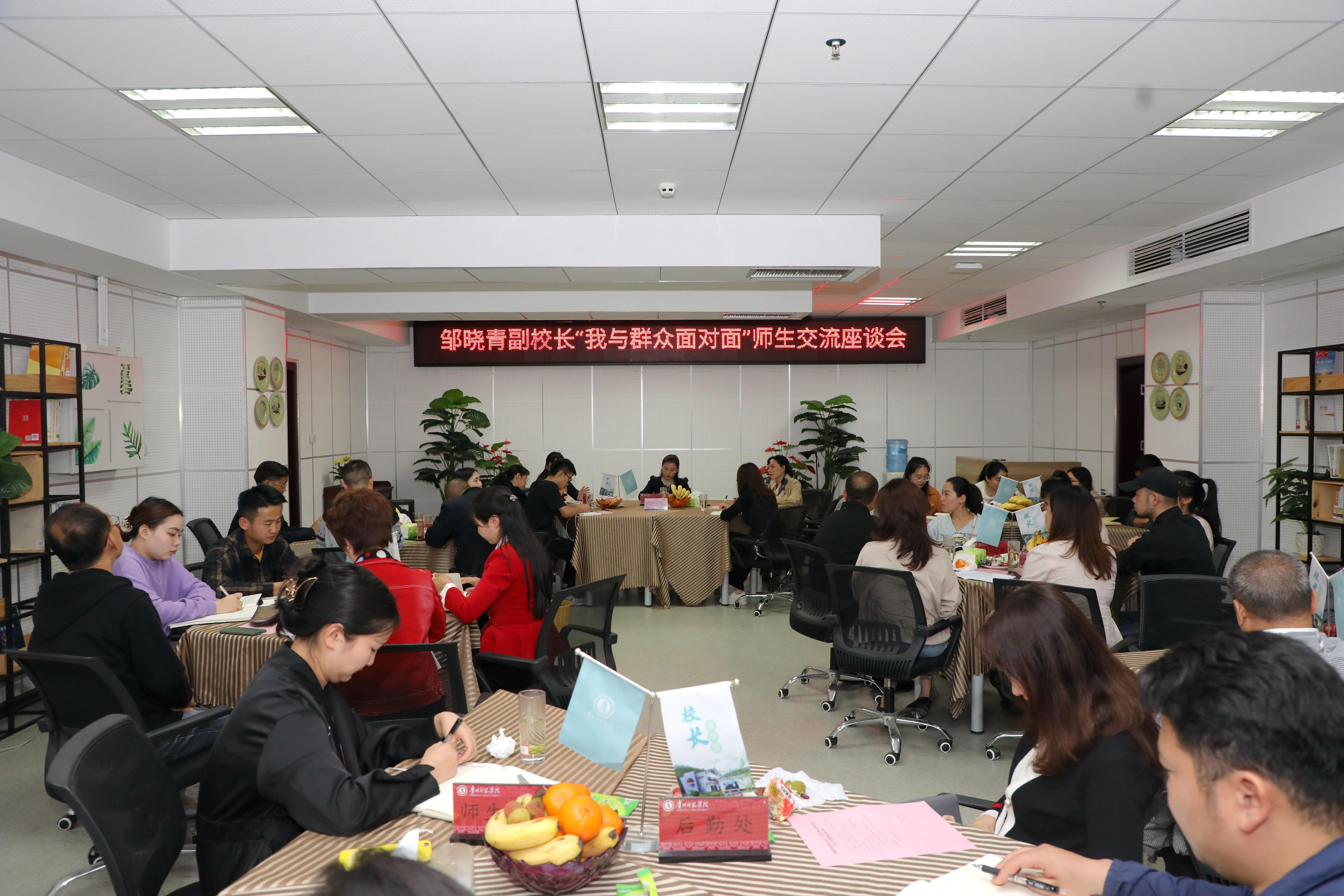 """8副校长邹晓青""""我与群众面对面""""师生交流座谈会.JPG"""