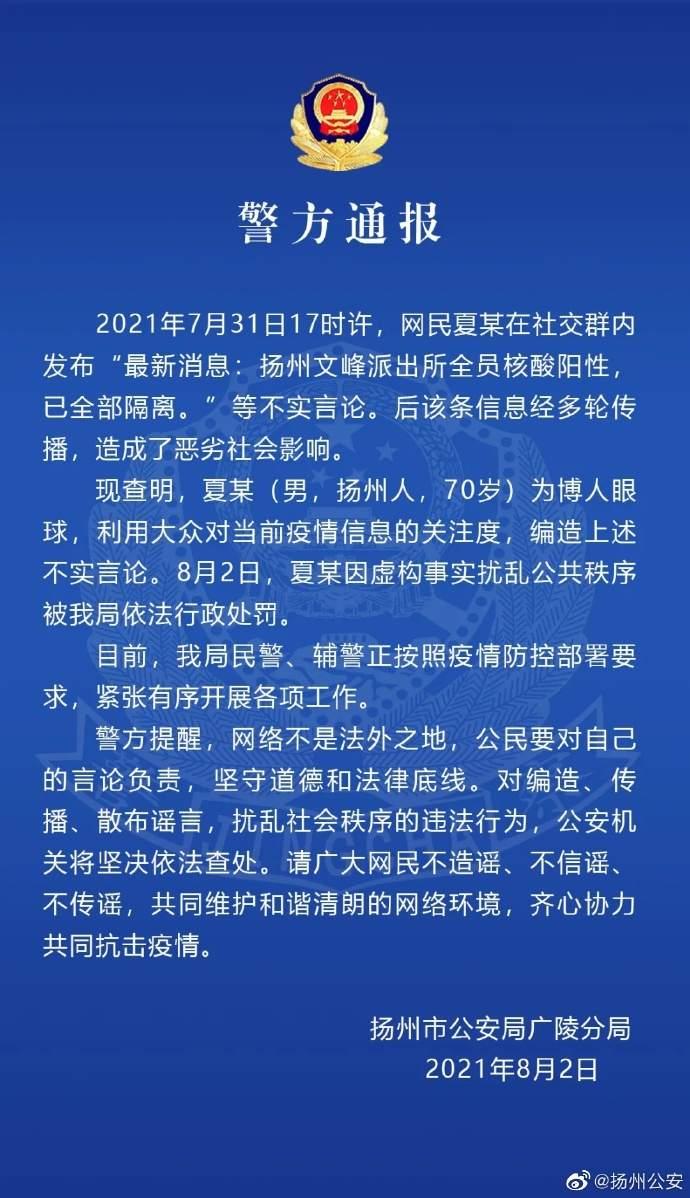 江苏扬州一网民造谣派出所全员阳性被处罚