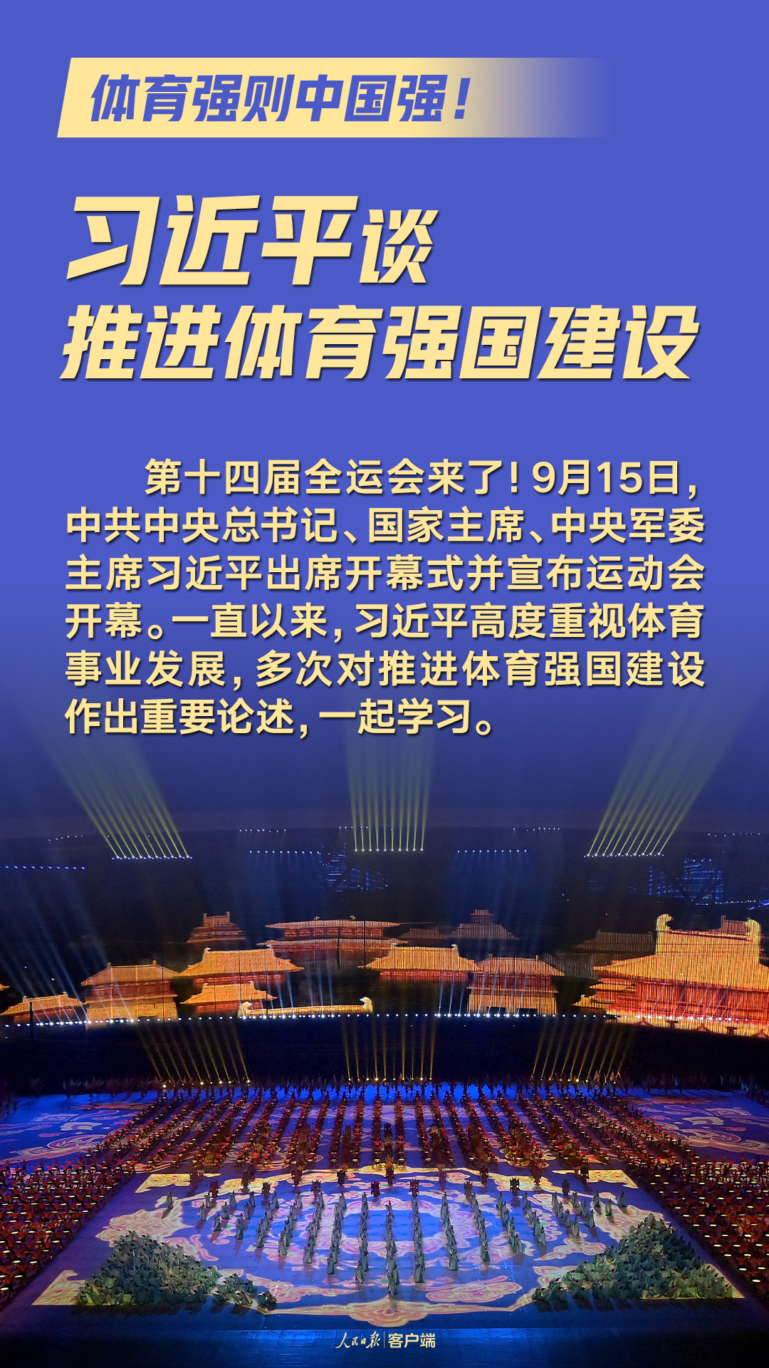 体育强则中国强!习近平谈推进体育强国建设