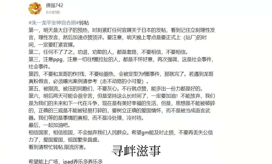 微博禁言1956个账号:借历史纪念日互撕谩骂、刷量控评