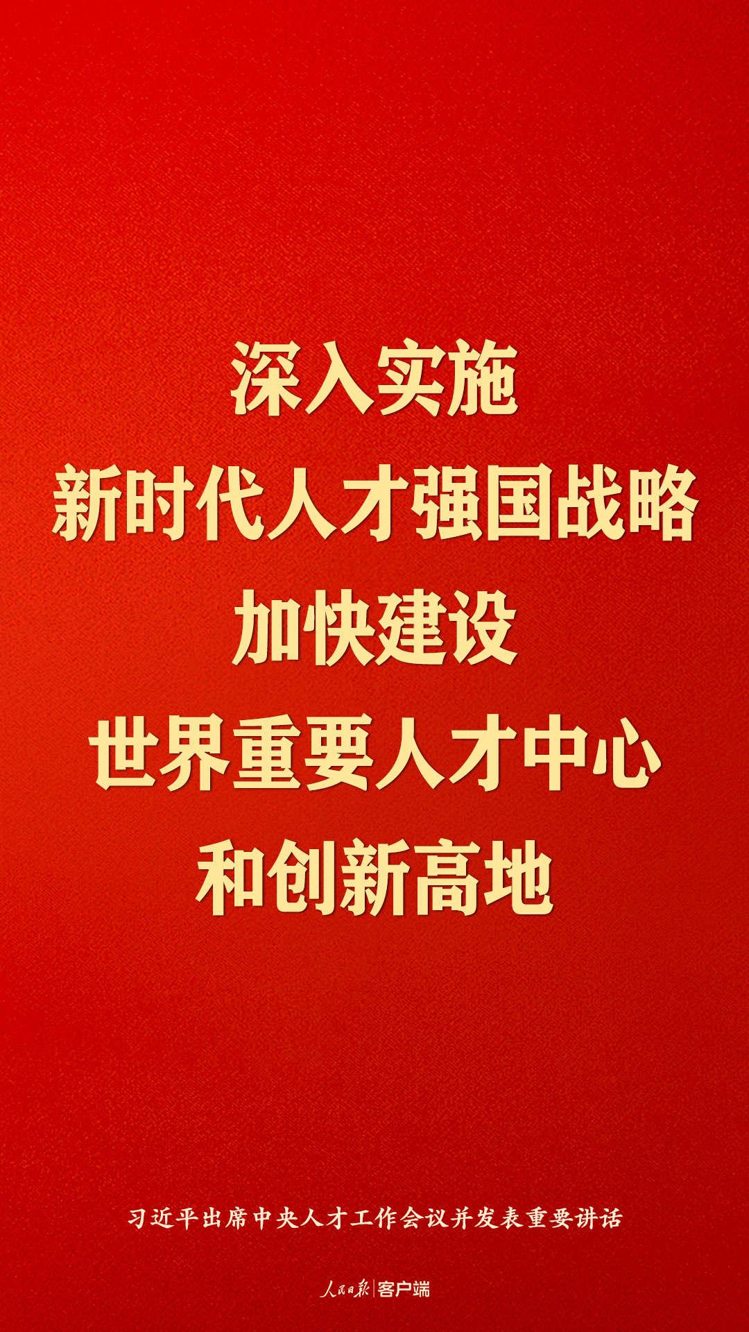 习近平:国家发展靠人才,民族振兴靠人才