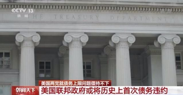 美国两党就债务上限问题僵持不下 拜登发声