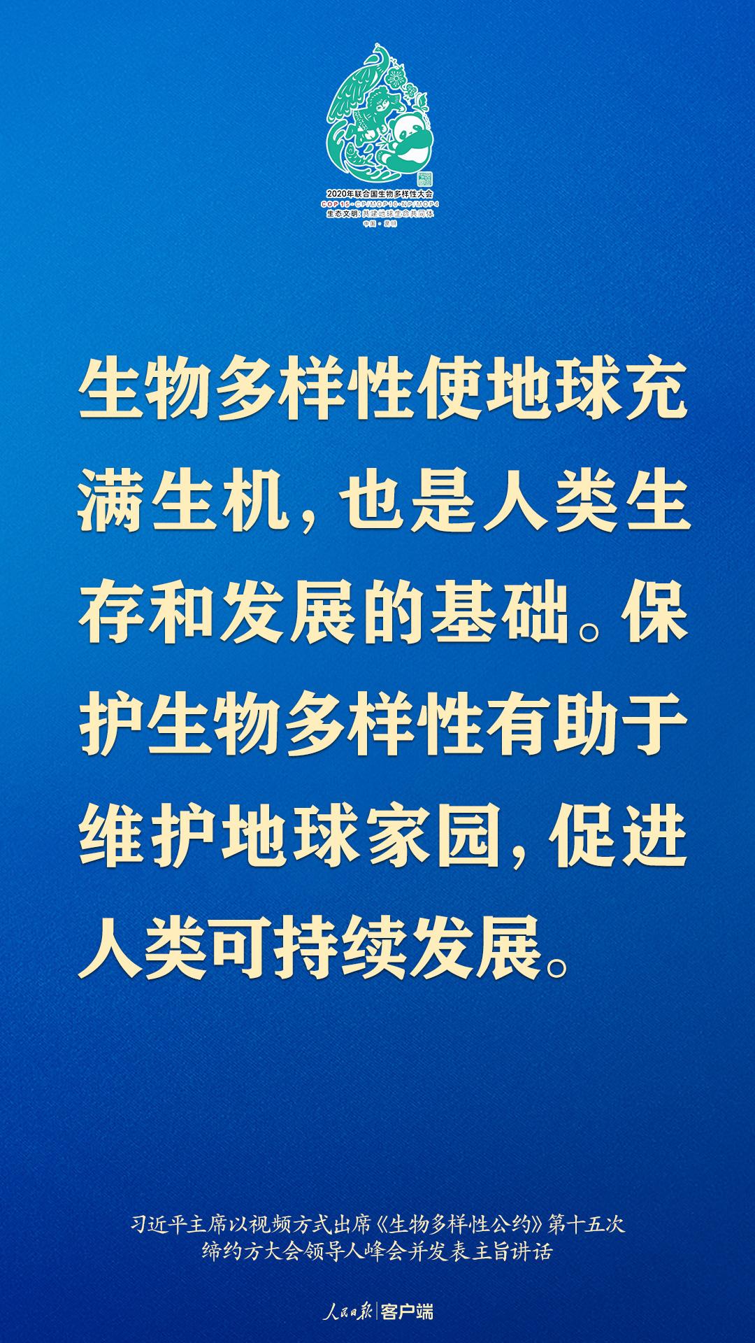 """共同构建地球生命共同体,习近平提出""""中国方案"""""""