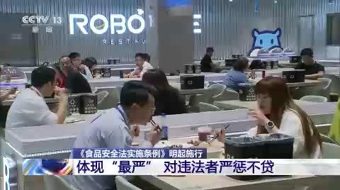 """最高罚10倍年收入:""""最严""""食品安全法12月起实施"""