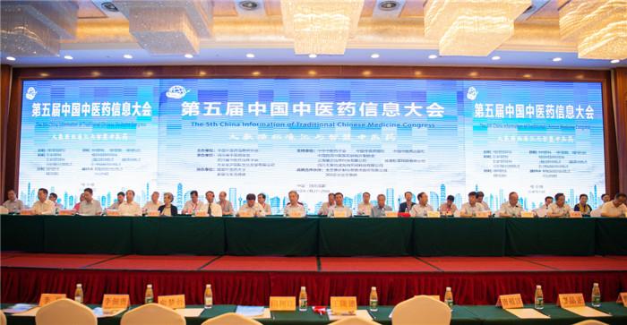 第五届中国中医药信息大会开幕