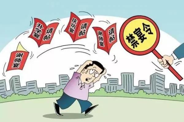 """男女宝宝取名字为女儿办32桌""""升学宴""""一干部名字上了中纪委网站"""