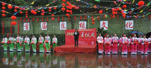 上图为首届良缘文化节开幕式现场