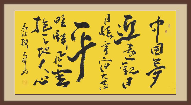 马君声书法作品《中国梦》