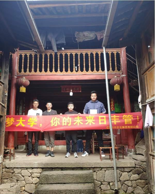 日丰集团助学公益活动走进云南腾冲,资助北大贫困学生圆梦大学