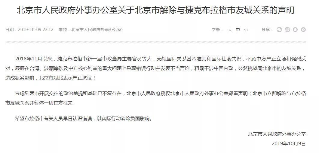 """【经济日报】郑重声明!继北京后,上海将布拉格""""删除好友"""""""
