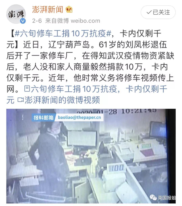 (图源:澎湃新闻)