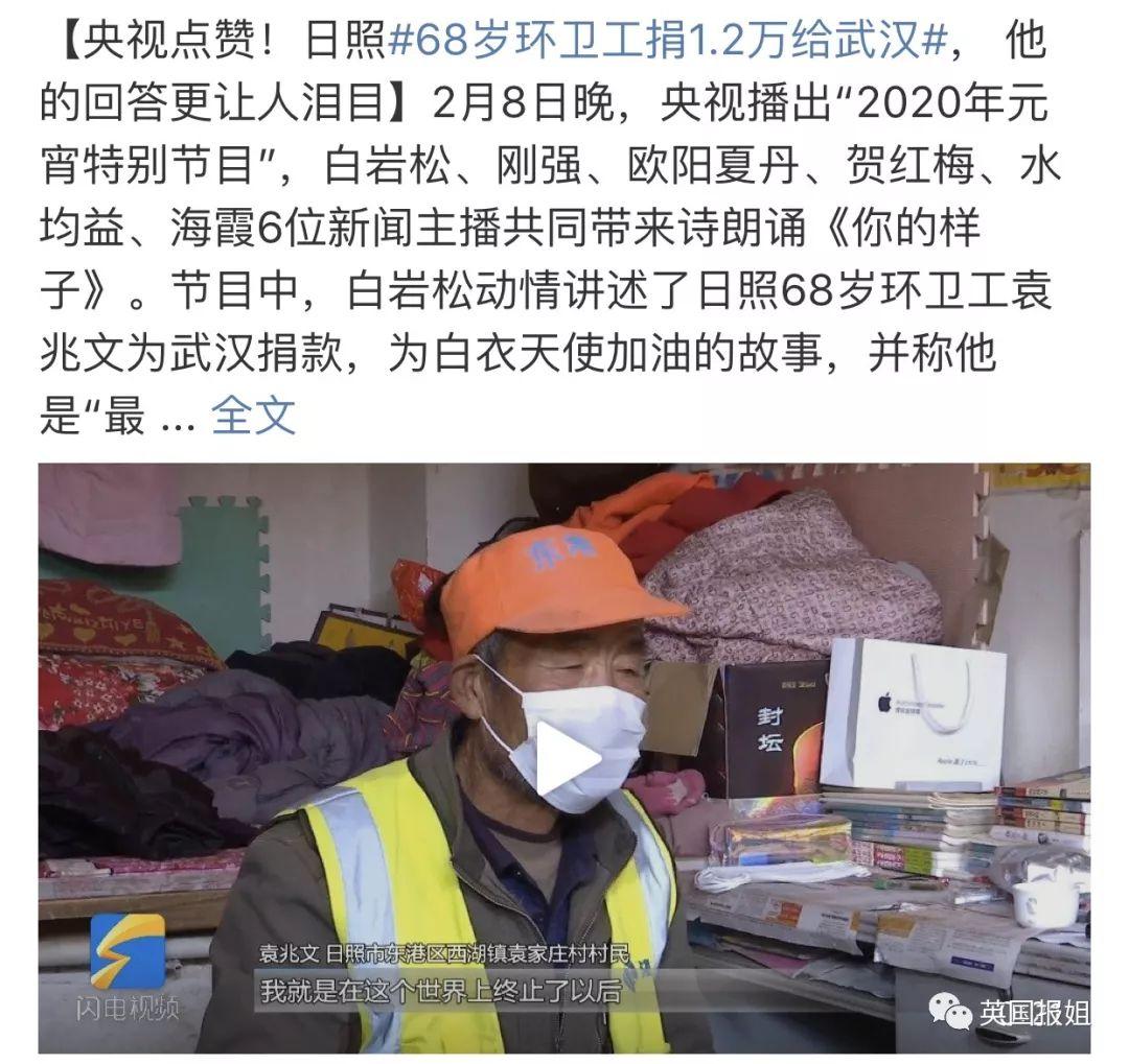 (图源:头条新闻)