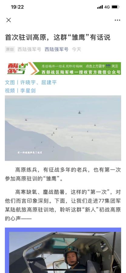 【西陆强军官方号的报道页面】