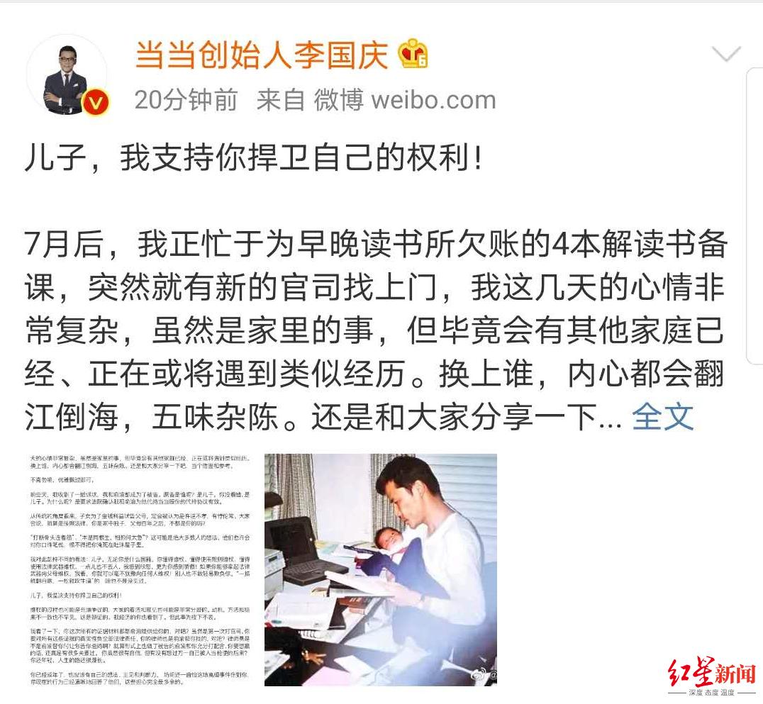 """红星新闻:李国庆俞渝被儿子起诉确认股权代持协议,当当回应:已按""""婚内约定""""进行工商变更"""