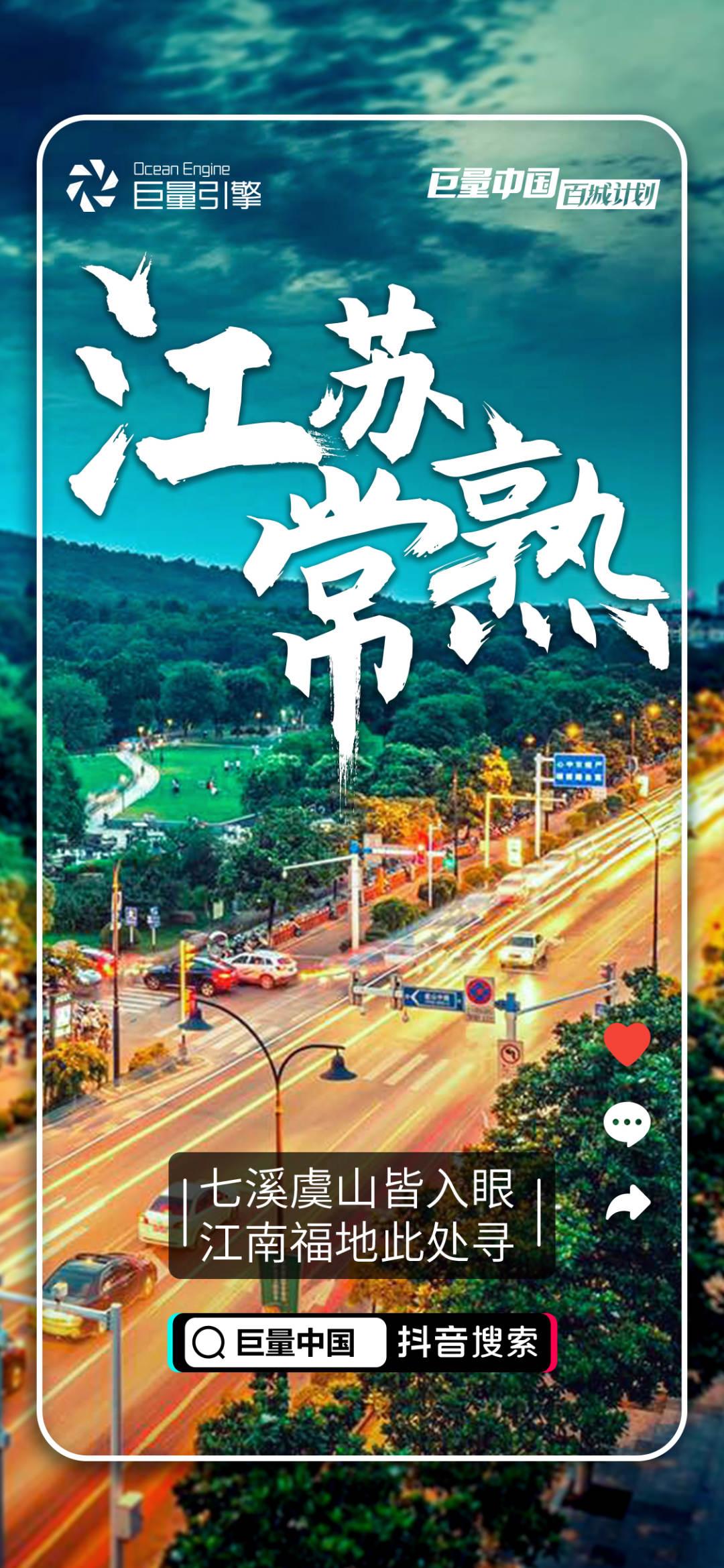 """借力IP营销,看江苏浦口如何打造""""都市圈最美花园""""名片"""