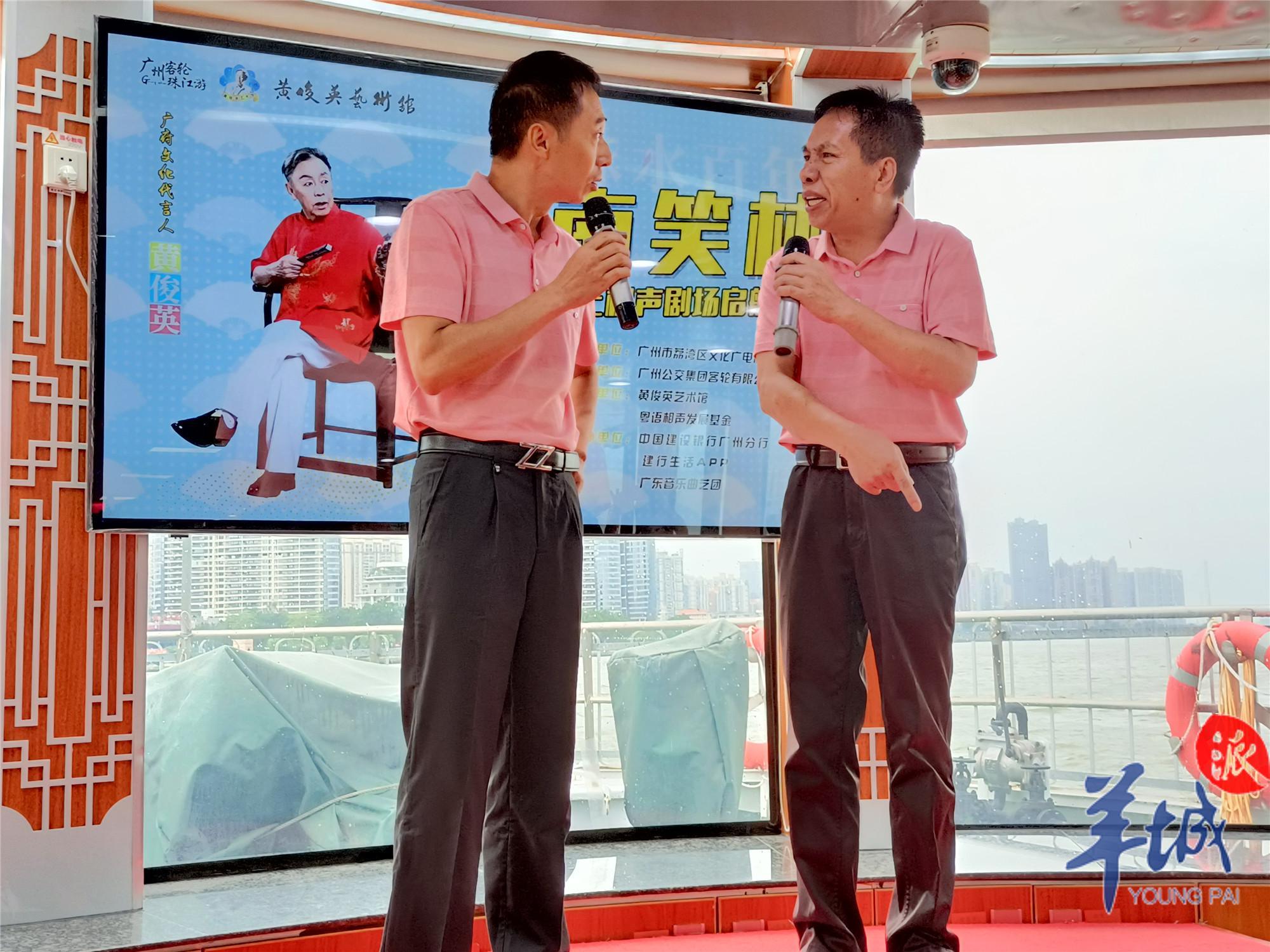 粤语相声演员在船上表演